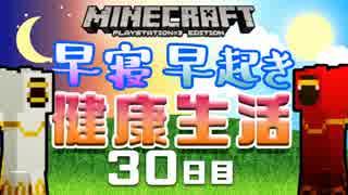 【Minecraft】早寝早起き 健康生活 30日目