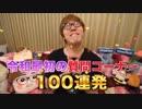 Onakinの大○交質問コーナー100連発www【令プver.】