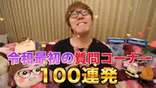 Onakinの大○交質問コーナー100連発www
