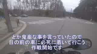 幼女単車旅行 第1旅 『メイキャン△前編』