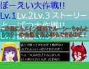 ルーシーのぼーえい・とーばつ大作戦!!