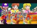 【ゆっくり実況】姫様とスーパーマリオパーティ ♯11