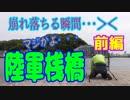 釣り動画ロマンを求めて 253釣目(前編:陸軍桟橋)