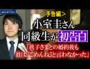 《予告編》小室圭さん同級生インタビュー「彼のいじめでカウンセリングに通いました」