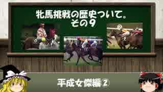 『ゆっくり解説』 競馬の牝馬挑戦の歴史について その9