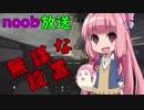 【R6S】noob放送_nh №52