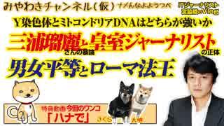 三浦瑠麗の暴論と皇室ジャーナリストの正体。Y染色体とミトコンドリアDNAはどちらが強いか|みやわきチャンネル(仮)#448Restart306
