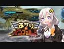 【地球防衛軍5縛りプレイ】あかりinインフェルノ!part39【VO...
