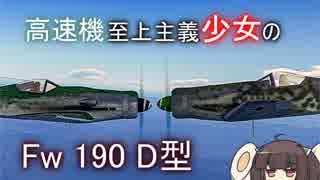 【War Thunder】高速機至上主義少女のFw 190 D (RB)【VOICEROID実況】