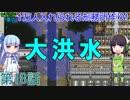セイカと葵の1万人入れられる刑務所作り! 第18話【Prison Architect実況】