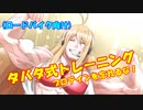 【ロードバイク】弦ムキムキと一緒にタバタ式トレーニング!!【VOICEROID+弦巻マキ】