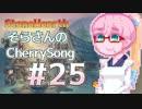 【StoneHearth】そらさんのCherrySong#25