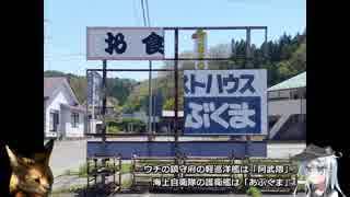 響と大した理由もなく自転車日本一周 Part 43 福島編