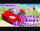 【VOICEROID実況】ゆかりさんは駐車料金を実質タダにしたい