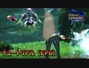 【PSO2】のんびりアークス活動記 Part79【チュートリアル(EP6)】