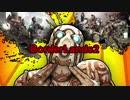 ボーダーランズ2 初心者におすすめ、1週目からできるストーリー中盤でレジェンダリーアイテム大量ゲット!!!