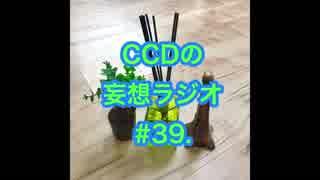 第39回CCDの妄想ラジオ2019.5.11(土)