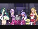 【爆笑!人生劇場2】ボイスロイドたちの歩む人生劇場! Part 1