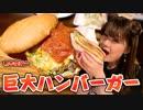 関西飯テロ動画 超巨大ハンバーガー
