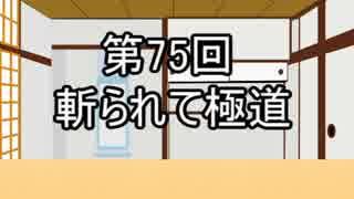 あきゅうと雑談 第75話 「斬られて極道」