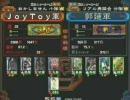 三国志大戦2 龍虎の咆哮 一回戦 第七試合 JoyToy vs 郭連
