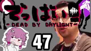 【Dead by Daylight】でっばい!part47【VOICEROID実況プレイ】
