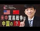 【教えて!ワタナベさん】トランプ流「対中関税25%」、米中貿易戦争は終わらない![桜R1/5/11]