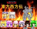 【東方卓遊戯】 東方西方伝 7-12 【ワースブレイド】