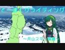 【東北ずん子と】とーほくグライディング~月山スキー場編~