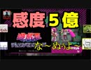 【splatoon2】感度が高い男達のお遊戯.part15【感度5億】