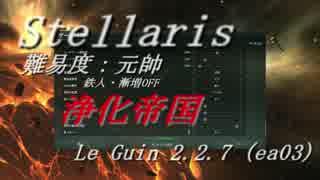 【Stellaris】お姉ちゃん、銀河をお掃除してくるねっ! その2【浄化帝国】