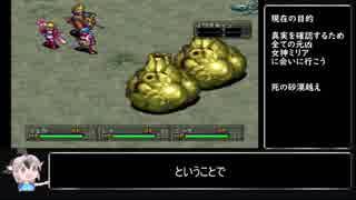 (ゆっくり音声動画)ブレスオブファイア3やり込みプレイpart.31