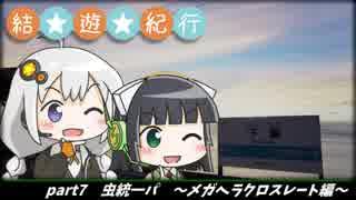【ポケモンUSM】結☆遊☆紀行! 虫統一パ編