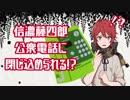 【刀剣乱舞】秘蔵っ子が公衆電話に閉じ込められる!?【偽実況】