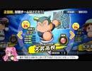 #109(2/2)【パワプロ】サクセスキャラを強奪して優勝目指せ!パワフェス