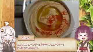 ご注文は郷土料理ですか??06 レバノン料理