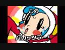 ファミコン音源・OH! スーパーミルクチャン OP『狼なんか怖くない』