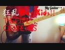 【ギター】狂乱Hey Kids!! /THE ORAL CIGARETTES【弾いてみた】