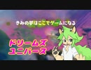 【Dreams Universe】アクションゲームを作りたい!Part1【ゆ...