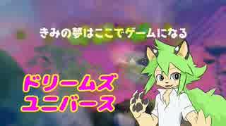 【Dreams Universe】アクションゲームを作