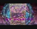 【デュエマ×#コンパス】#決闘摂理解析システム 02.5(没動画)