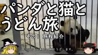 【ゆっくり】パンダと猫とうどん旅 1 旅程紹介