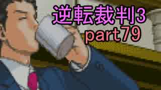 【初見実況】逆転しまっせ^^part79【逆転裁判3】