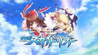 幻走スカイドリフト キャンペーンモード P
