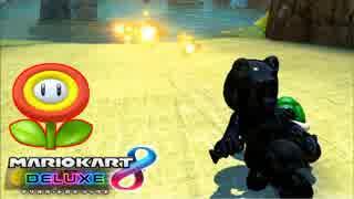 【マリオカート8DX】 vs #121 タヌキマリ