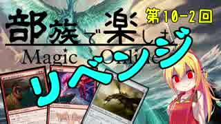 【MTG】第10-2回 部族で楽しむマジックオ