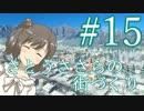 さとうささらの街づくり#15