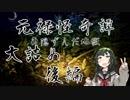 【朧村正DLC】元禄怪奇譚 角隠ずんだ地獄 大詰め後編 【VOICE...