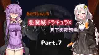 【悪魔城ドラキュラX】あかりちゃんの悪魔