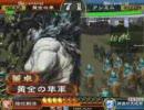 三国志大戦2 龍虎の咆哮 一回戦第八試合 黄金の隼 vs アシミニ
